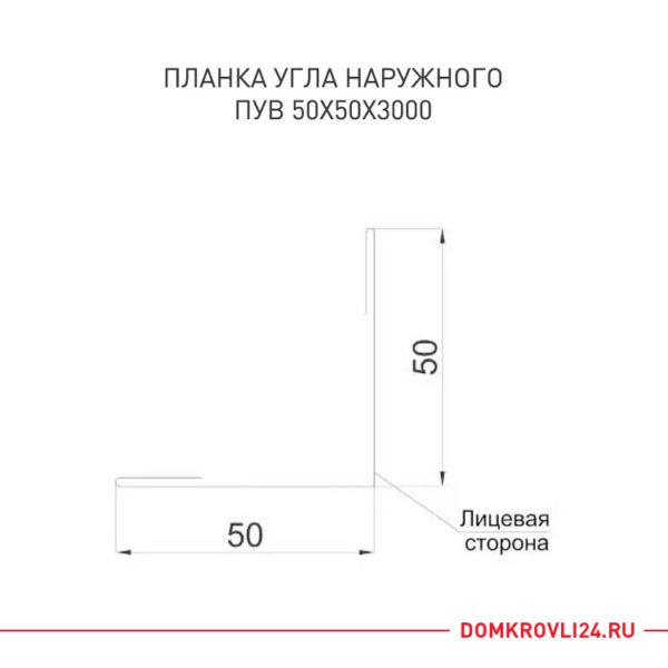 Характеристики и размеры Планки угла наружного 50х50