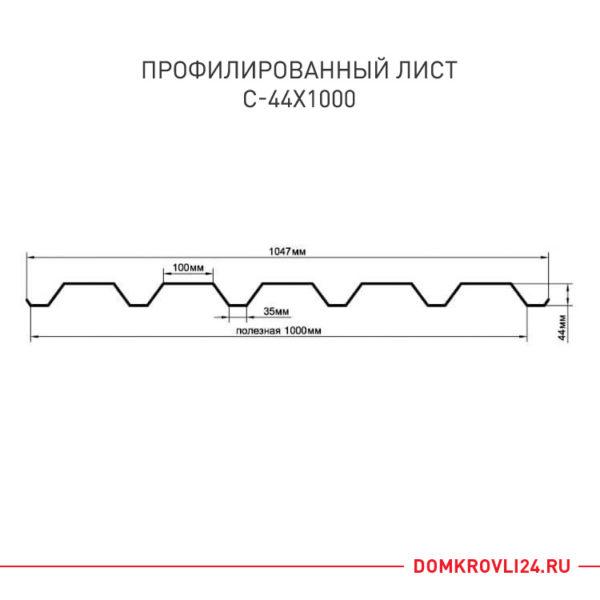 Размеры профлиста С-44