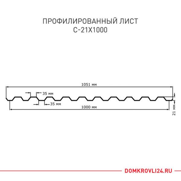 Технические характеристики профлиста С-21
