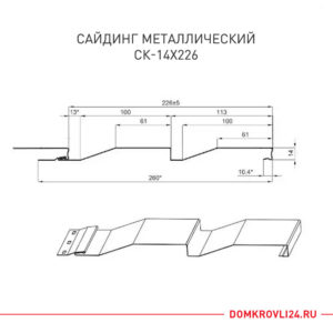 Размеры и характеристики металлического сайдинга 14x226