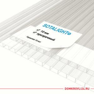 Сотовый поликарбонат Sotalight 10 мм